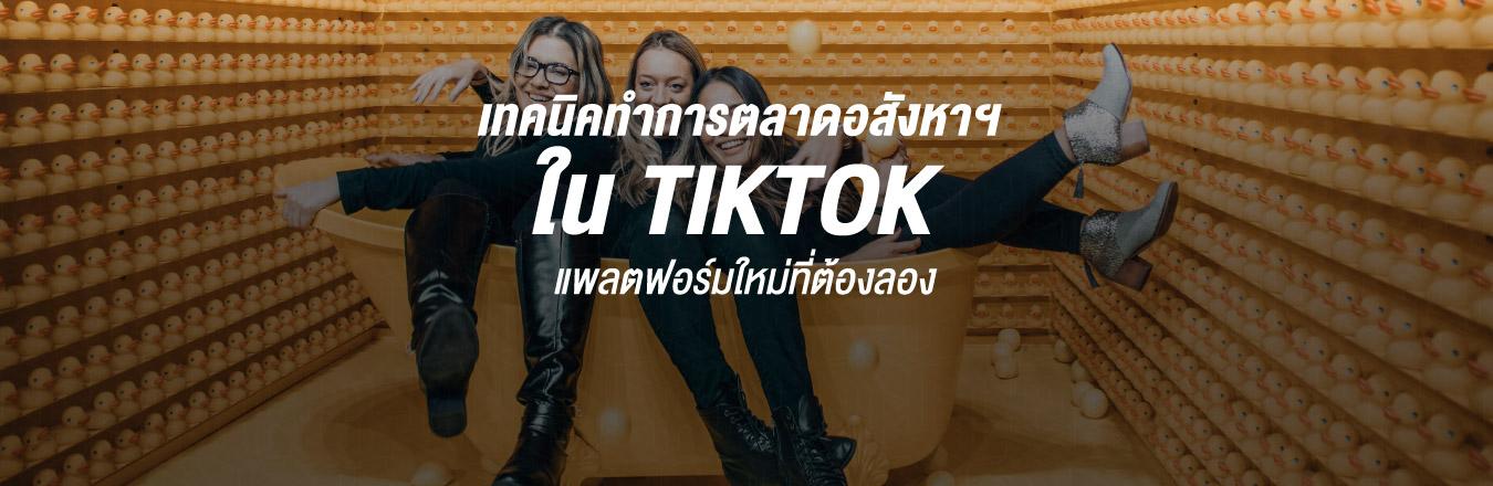 เทคนิคทำการตลาดอสังหาฯ ใน TikTok แพลตฟอร์มใหม่ที่ต้องลอง