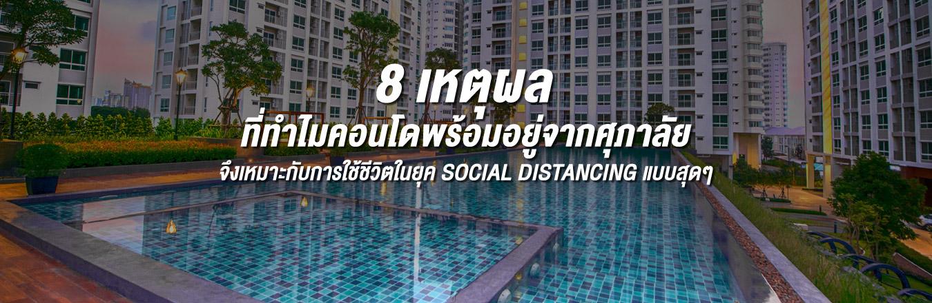 8 เหตุผล ที่ทำไมคอนโดพร้อมอยู่จากศุภาลัย จึงเหมาะกับการใช้ชีวิตในยุค Social Distancing แบบสุดๆ