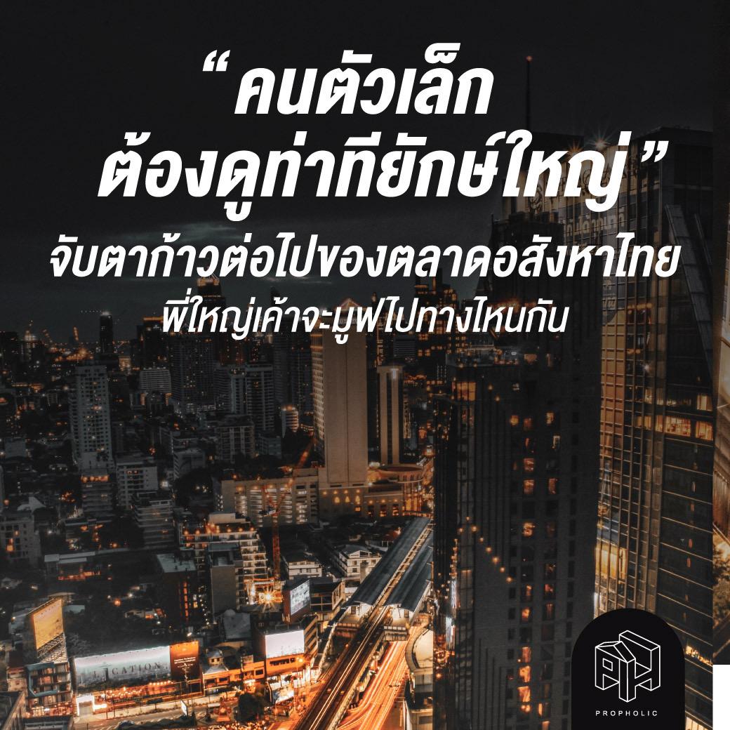 """""""คนตัวเล็กต้องดูท่าทียักษ์ใหญ่"""" จับตาก้าวต่อไปของตลาดอสังหาไทย พี่ใหญ่เค้าจะมูฟไปทางไหนกัน"""