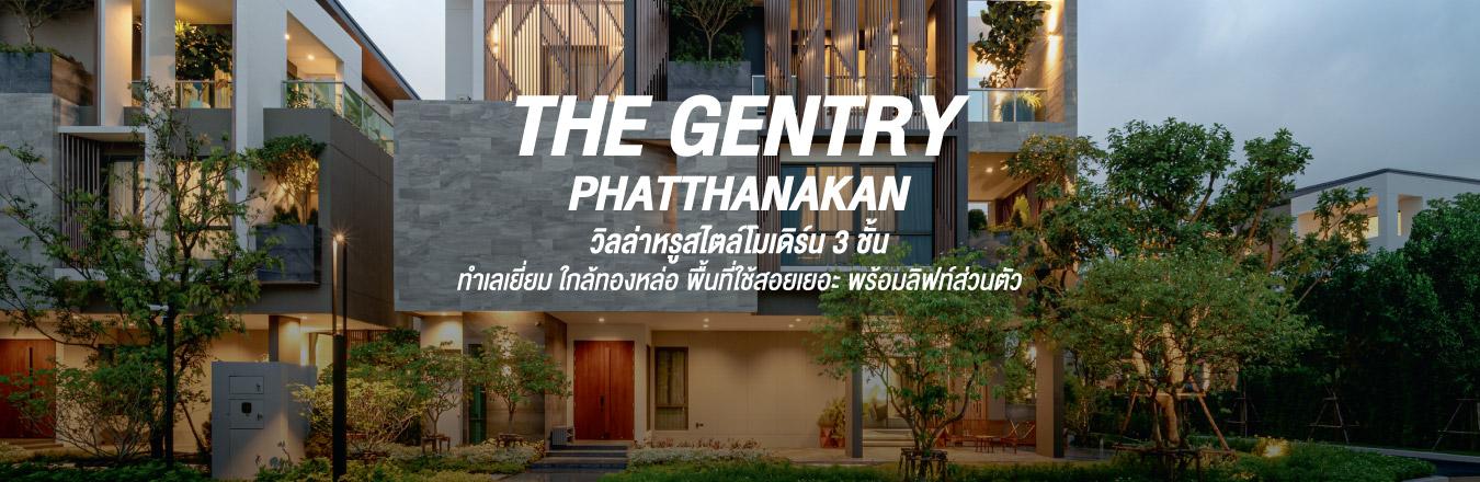The Gentry Phatthanakan วิลล่าหรูสไตล์โมเดิร์น 3 ชั้น  ทำเลเยี่ยม ใกล้ทองหล่อ พื้นที่ใช้สอยเยอะ พร้อมลิฟท์ส่วนตัว