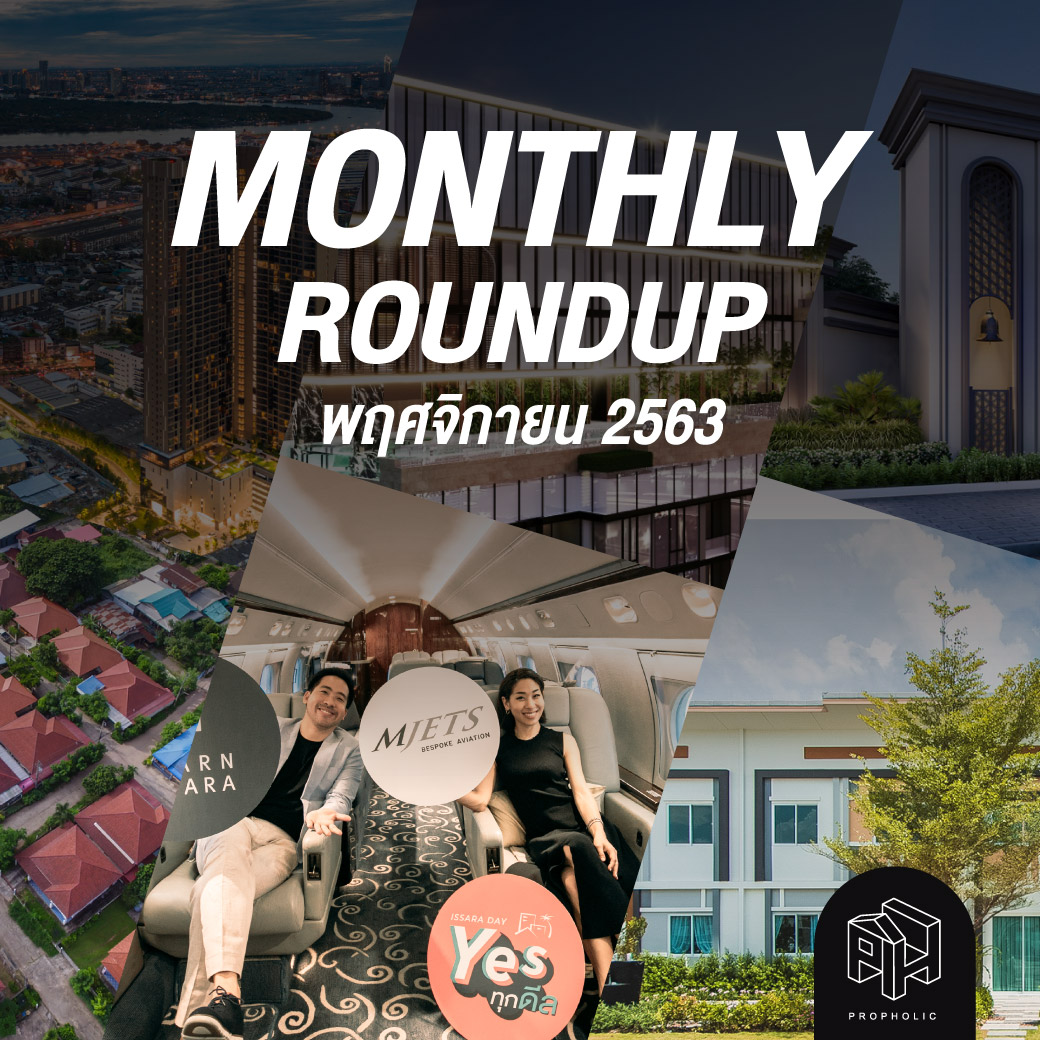 Monthly Roundup พ.ย. 63