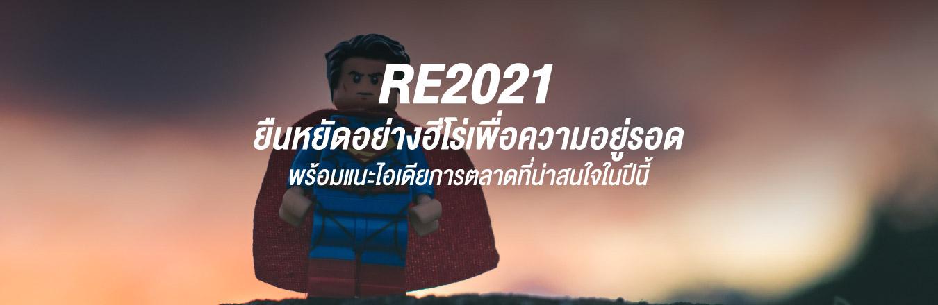 RE2021 ยืนหยัดอย่างฮีโร่เพื่อความอยู่รอด พร้อมแนะไอเดียการตลาดที่น่าสนใจในปีนี้