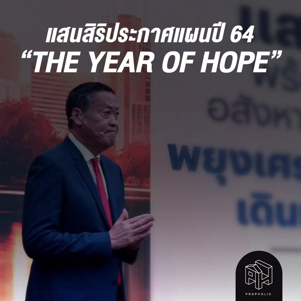 """แสนสิริประกาศแผนปี 64 """"The Year of Hope"""""""