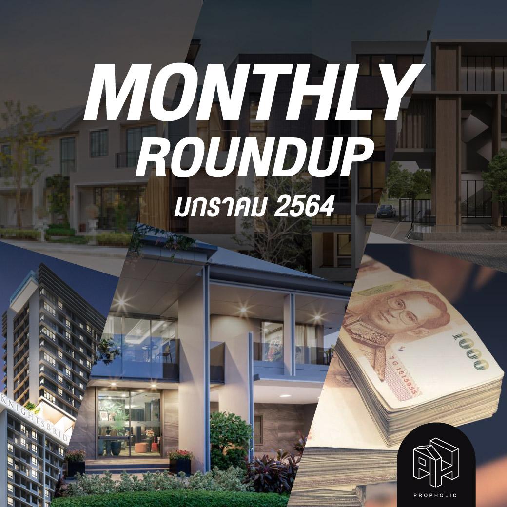 Monthly Roundup ม.ค. 64