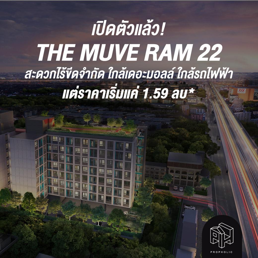 เปิดตัวแล้ว! THE MUVE Ram 22  สะดวกไร้ขีดจำกัด ใกล้เดอะมอลล์ ใกล้รถไฟฟ้า แต่ราคาเริ่มแค่ 1.59 ลบ*