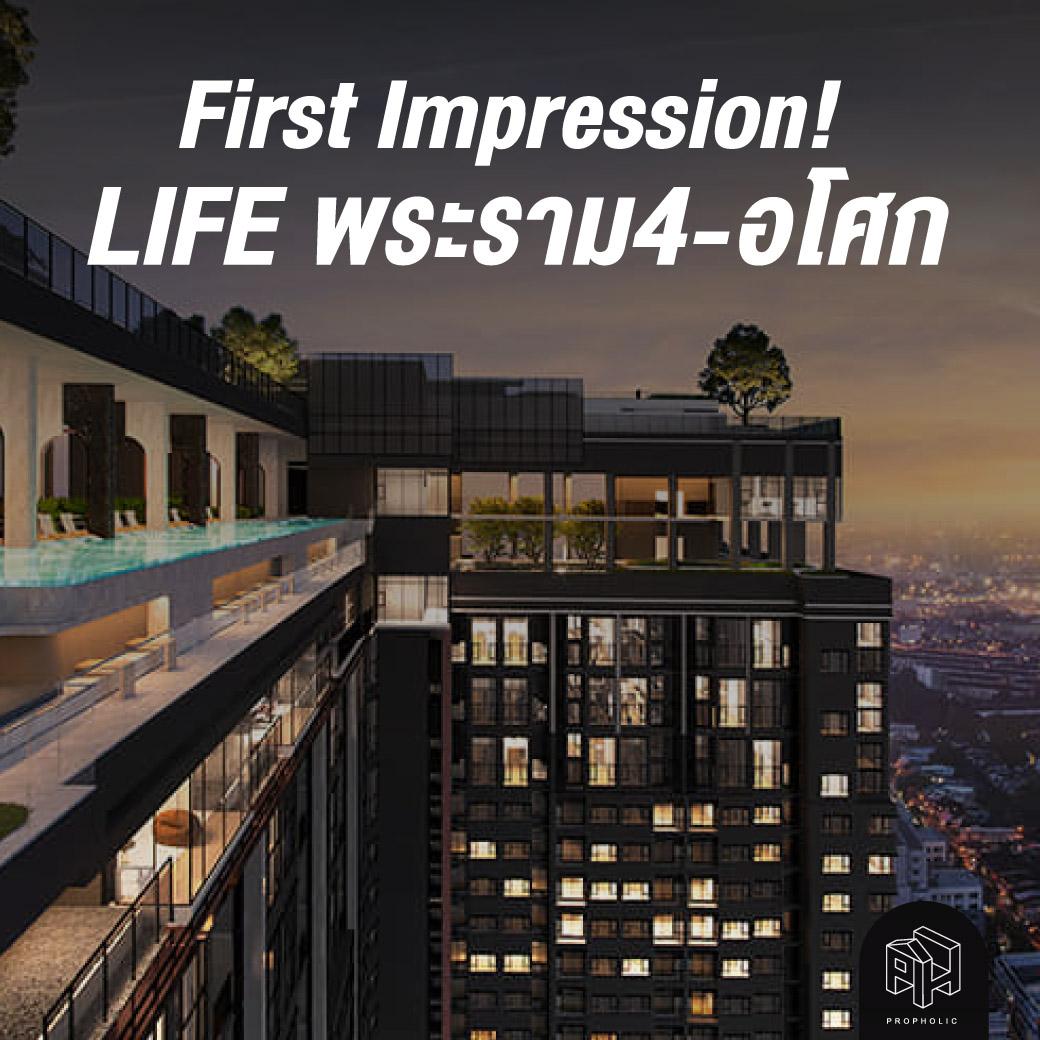 First Impression! LIFE พระราม 4 – อโศก